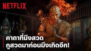 หนังผี พี่นาค2 ดูหนัง Movies หลอนป่าราบ