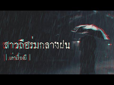 เล่าเรื่องผี EP.238 | สาวถือร่มกลางฝน
